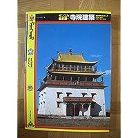 モンゴル曼荼羅〈3〉寺院建築 (モンゴルの美術)