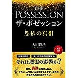 ザ・ポゼッション ―憑依の真相― (OR BOOKS)