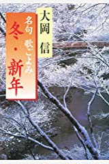 名句 歌ごよみ[冬・新年] (角川文庫) Kindle版