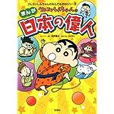 クレヨンしんちゃんのまんが日本の偉人 (クレヨンしんちゃんのなんでも百科シリーズ)