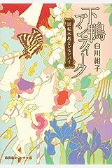 下鴨アンティーク 回転木馬とレモンパイ (集英社オレンジ文庫) Kindle版