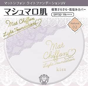 キス マットシフォン ライトファンデーションUV02 ナチュラル 10g