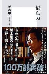 悩む力 (集英社新書) Kindle版