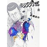 闇金ウシジマくん (2) (ビッグコミックス)