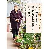 100歳になっても! これからもっと幸せなひとり暮らし