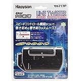 ハピソン スピードコントロール付 ラインツイスター YH-717P