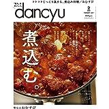 dancyu (ダンチュウ) 2021年 2月号 [雑誌]