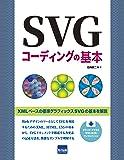 SVGコーディングの基本―XMLベースの標準グラフィックスSVGの基本を解説