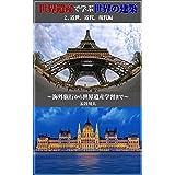 世界遺産で学ぶ世界の建築 2.近世、近代、現代編: ~海外旅行から世界遺産学習まで~