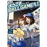 ようこそBALLGAMEへ!(2) (ヤングキングコミックス)