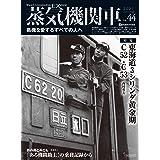 蒸気機関車EX (エクスプローラ) Vol.44 (イカロス・ムック)