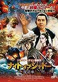 ナイト・オブ・シャドー 魔法拳 [DVD]