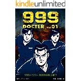 999ドクター~救急救命隊、出動!!~1