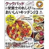 クックパッド ☆栄養士のれしぴ☆のおいしいキッチン♪ 3