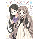 ヤマノススメ(13) (アース・スターコミックス)