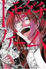 トモダチゲーム(10) (週刊少年マガジンコミックス) Kindle版
