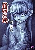 花唇の罠  ((ロマンSMシリーズ8)SUNロマン文庫)