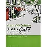 CDで覚える カフェで流れる ギター・ソロ曲集