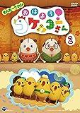 きんだーてれび おはよう!コケッコーさん(2) [DVD]