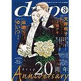 drap(ドラ)2020年8月号