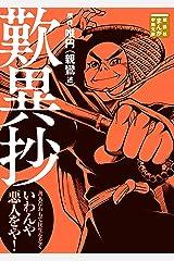 歎異抄 Kindle版
