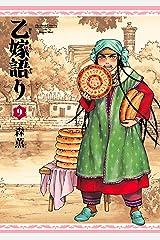 乙嫁語り 9巻 (HARTA COMIX) Kindle版