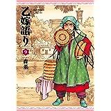 乙嫁語り 9巻 (HARTA COMIX)