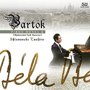 バルトーク:ピアノ曲集2 ルーマニア民俗舞曲