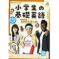 NHKラジオ 小学生の基礎英語 2021年 04 月号 [雑誌]