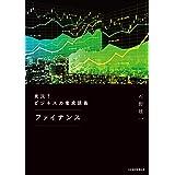 実況!ビジネス力養成講義 ファイナンス (日本経済新聞出版)