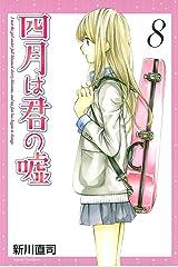四月は君の嘘(8) (月刊少年マガジンコミックス) Kindle版