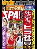 週刊SPA!(スパ) 2018年 10/2 号 [雑誌] 週刊SPA! (デジタル雑誌)