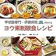 甲状腺専門・伊藤病院がおくるヨウ素制限食レシピ
