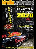 F1速報特別編集 F1メカニズム最前線2020 モータースポーツムック