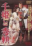千姫と秀頼 [DVD]