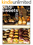 cafe-sweets vol.198