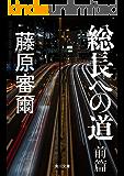 総長への道 前篇 (角川文庫)