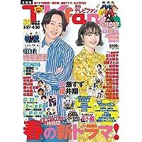 TVfan 2021年5月号
