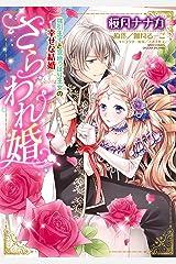 さらわれ婚 強引王子と意地っぱり王女の幸せな結婚 (YLC DX) Kindle版