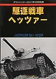 駆逐戦車ヘッツァー (グランドパワー2017年5月号別冊)