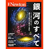 Newton別冊『銀河のすべて 増補第2版』 (ニュートン別冊)