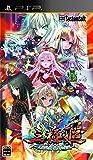 三極姫 ~三国乱世・覇天の采配~ (通常版) - PSP