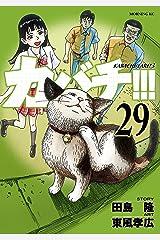 カバチ!!! -カバチタレ!3-(29) (モーニングコミックス) Kindle版