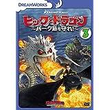 ヒックとドラゴン~バーク島を守れ!~ vol.3 [DVD]