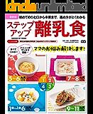 最新版 ステップアップ離乳食 (学研ヒットムック)