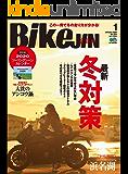 BikeJIN/培倶人(バイクジン) 2020年1月号 Vol.203(寒さなんて、これで解決!冬のノウハウ)[雑誌]