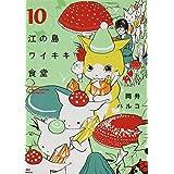 江の島ワイキキ食堂 10巻 (ねこぱんちコミックス)