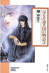 はるか遠き国の物語(3) (ソノラマコミック文庫) Kindle版