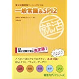 筆記試験対策ベーシックドリル 一般常識&SPI2 (就活力アップシリーズ)