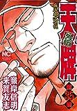 天牌外伝 (35) (ニチブンコミックス)